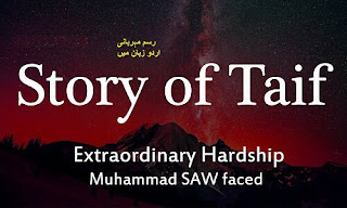 Prophet's Visit to Taif = Extraordinary Hardship Faced by Muhammad PNUH People of Taif were no more different from people of Mecca, they set a vagabond group behind Prophet:
