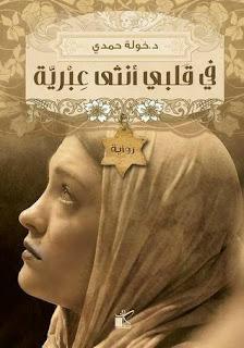 في قلبي أنثى عبرية - رواية