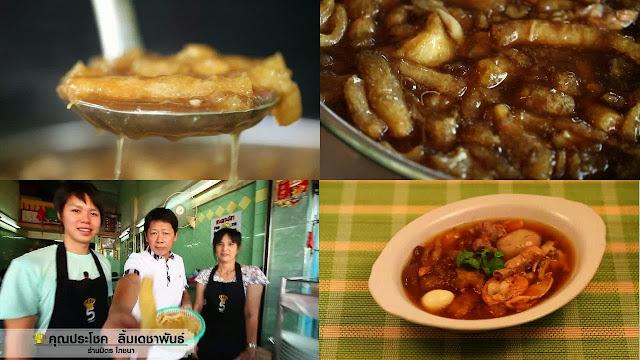 กระเพาะปลาร้านอร่อย, ร้านกระเพาะปลาเจ้าดัง, อันดับร้านกระเพาะปลา, อาหาร, เมนูอาหาร, เมนูขนมหวาน, อันดับอาหาร, รีวิวอาหาร, รีวิวขนม, ร้านอาหารอร่อย,