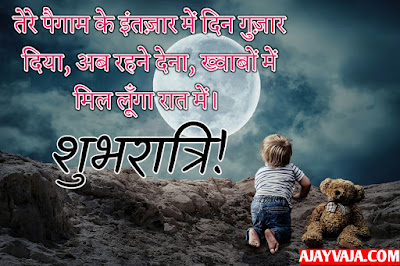 Good Night [ Sweet Dreams ] SMS, Shayari, Status, Collection