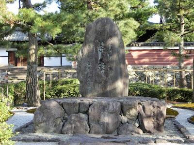 建仁寺茶碑