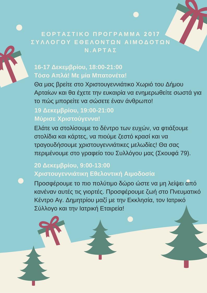 Εορταστικές Εκδηλώσεις Του Συλλόγου Εθελοντών Αιμοδοτών Ν. Άρτας.