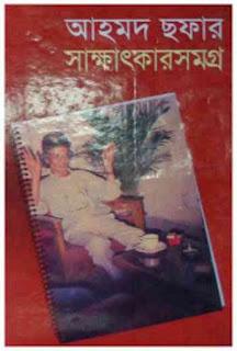 আহমেদ ছফার সাক্ষাৎকার সমগ্র Ahmed Sofa's Interview pdf online