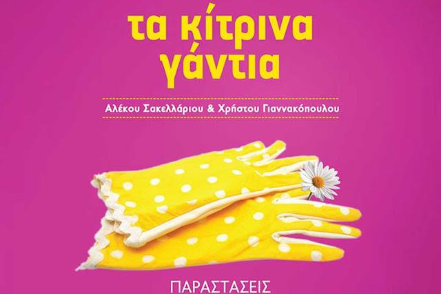 """""""Τα κίτρινα γάντια"""" επιστρέφουν για 4 παραστάσεις από τον Θεατρικό Όμιλο Ερμιονίδας"""