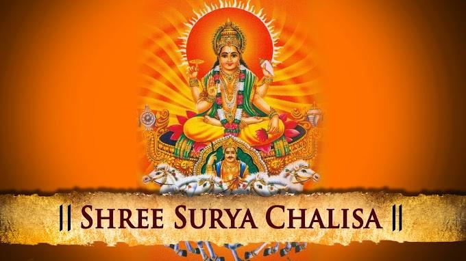Ravivar Aarti : रविवार आरती AND  English Full Translate