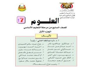 تحميل كتاب العلوم للصف السابع ـ الجزء الأول pdf اليمن
