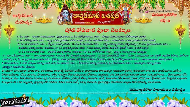 Kartheeka Puranam Telugu Information Stories, Kartheeka Mahatyam in Telugu, Online Telugu Festival Quotes hd wallpapers
