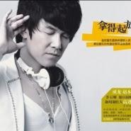 Gao Jin (高进) - Duo Xiang Ba Ni Bao Zhu (多想把你抱住)