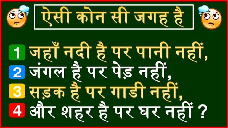 Aisi Kon Si Jagha Hai Jaha Nadi hai Par Pani nahi