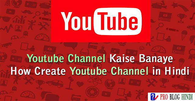 how to create youtube channel - full tutorial with pictures in hindi, youtube channel kaise banaye, youtube tips in hindi, youtube tricks in hindi, youtube tutorial in hindi