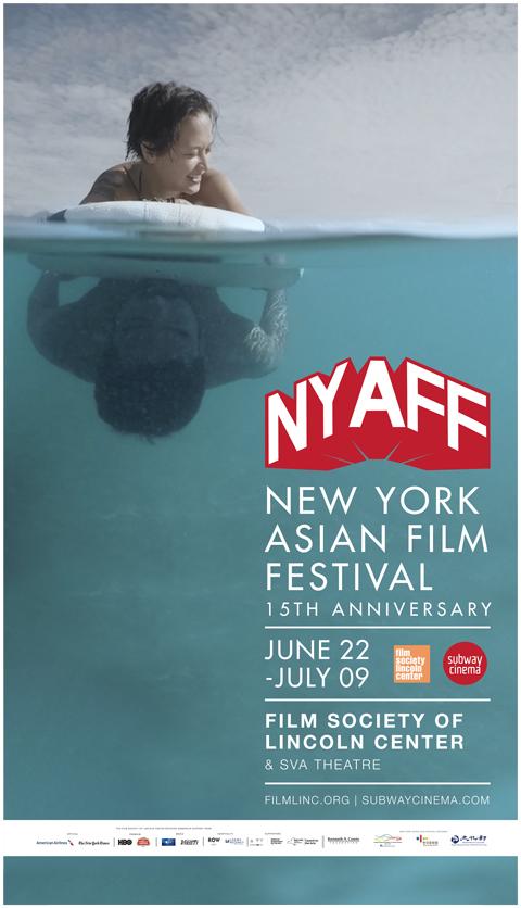 Asian American International Film Festival 2018 in New York