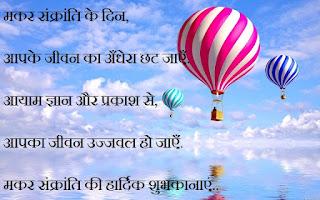 मकर संक्रांति की हार्दिक शुभकानाएं संदेश मैसेज sms message of Happy Makar Sankranti