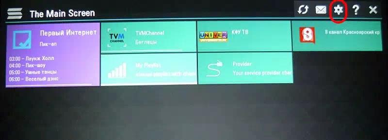 تفعيل SS iptv على شاشة LG