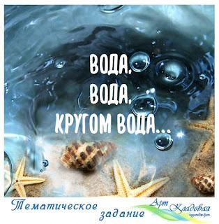 """ТЗ """"Вода, вода, кругом вода..."""""""