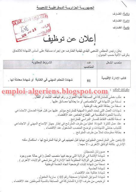 إعلان عن مسابقة توظيف في بلدية الطارف ولاية الطارف ديسمبر 2016