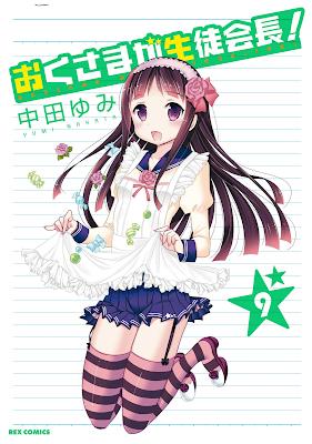 おくさまが生徒会長! 第01-09巻 [Oku-sama ga Seito Kaichou! vol 01-09] rar free download updated daily