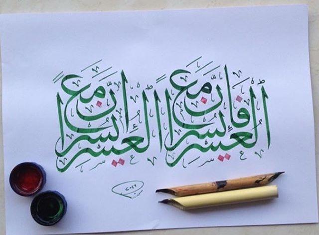 Desain Kaligrafi Dari Ayat Surat Al Insyirah Kaligrafi