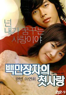 A Millionaire's First Love (2006) – รักสุดท้ายของนายไฮโซ [พากย์ไทย]