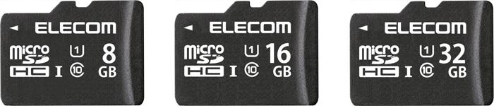 エレコム「MF-HCMRGU11」シリーズのmicroSDHC 容量ラインナップは32GB・16GB・8GB