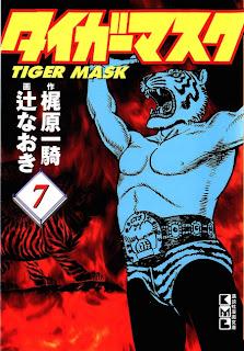 Tiger Mask [梶原一騎×辻なおき]タイガーマスク 第01 07巻