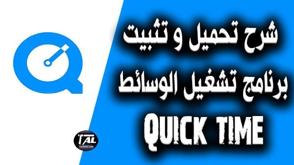 شرح تحميل و تثبيت برنامج Quick time