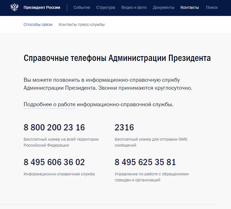 Руководству Общероссийского Народного Фронта - Написать ...
