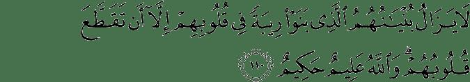Surat At Taubah Ayat 110