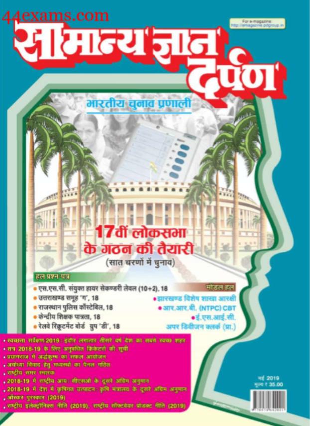 सामान्य ज्ञान दर्पण कर्रेंट अफेयर्स (मई 2019 ) : सभी प्रतियोगी परीक्षा हेतु हिंदी पीडीऍफ़ पुस्तक | Samanya Gyan Darpan Current Affairs (May 2019) : For All Competitive Exam Hindi PDF Book
