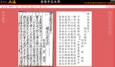 中國譜牒庫