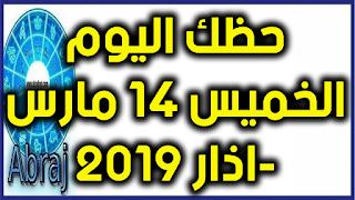 حظك اليوم الخميس 14 مارس-اذار 2019
