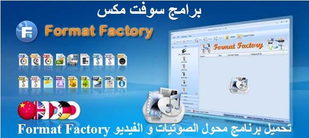 تحميل برنامج فورمات فاكتوري محول الصوتيات و الفيديو لتحويل صيغ الصوتيات Download Format Factory Free
