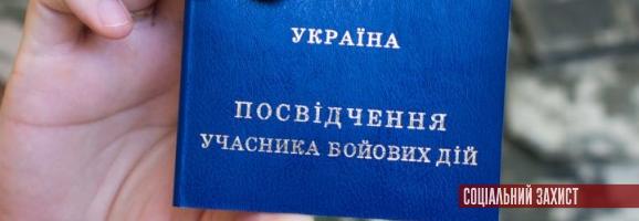 Військовим мають компенсувати відпустку за УБД