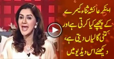 Anchor Ayesha Sana Shouting On Her Staff Video Leak Best Right Way