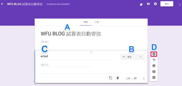 google-form-new-1-讓新版 Google 表單(試算表)能自動寄信﹍(1) 製作表單格式