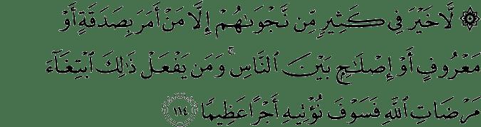 Surat An-Nisa Ayat 114