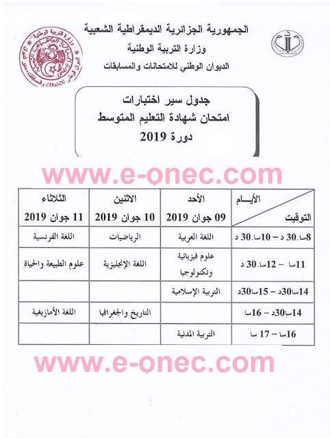 جدول سير اختبارات شهادة التعليم المتوسط دورة 2019