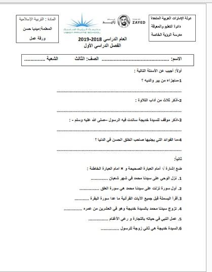 ورقة عمل مراجعة عامة في التربية الاسلامية للصف الثالث الفصل الاول 2018-2019