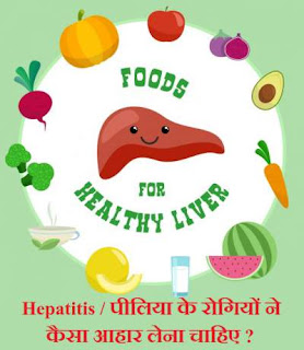 Diet-tips-For-Hepatitis-Patients-in-Hindi-piliya-aahar