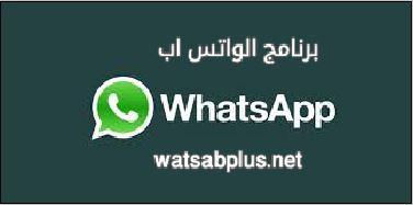تنزيل النسخة الحديثة المعربة من برنامج WhatsApp Messenger 2018