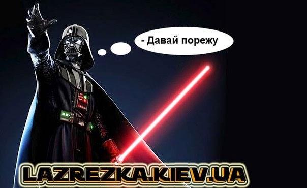 Лазерная резка Киев