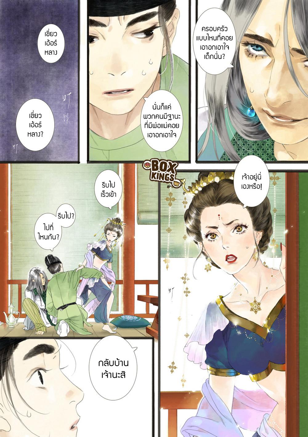 Shi Yi Lu ตอนที่ 1 หน้า 12