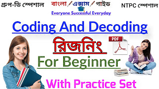 Codeing  and decoding Reasoning pdf