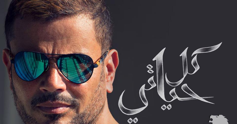 تحميل البوم عمرو دياب كل حياتي