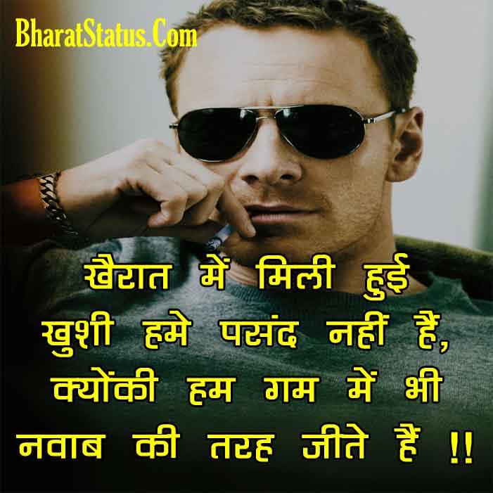 Best Nawabi Status in Hindi