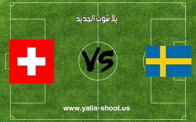 مشاهدة مباراة السويد وسويسرا بث مباشر اليوم الثلاثاء 3-7-2018 في كأس العالم 2018