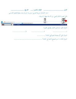 أنشطة تقييمية في مادة تقنية المعلومات للصف الخامس ف2