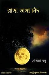 রাঙ্গা ভাঙ্গা চাঁদ- প্রতিভা বসু