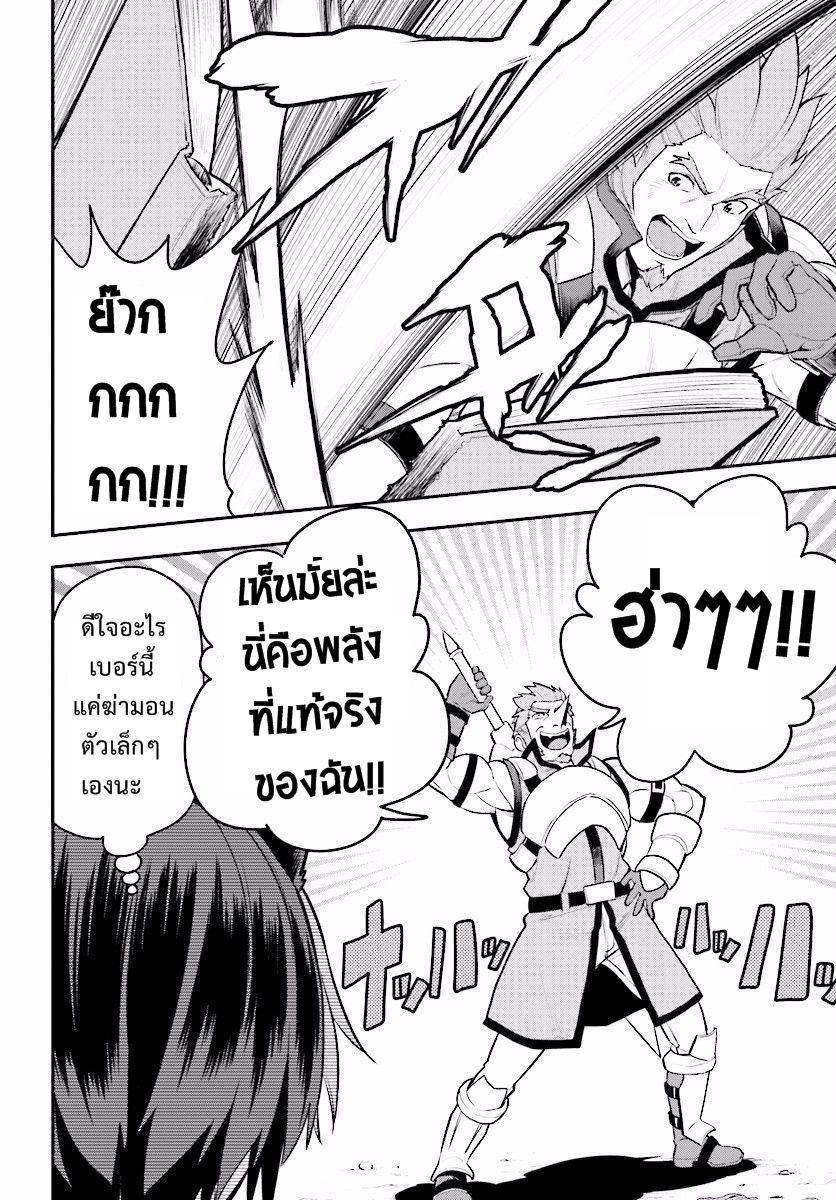 อ่านการ์ตูน Konjiki no Word Master 20 Part 3 ภาพที่ 24