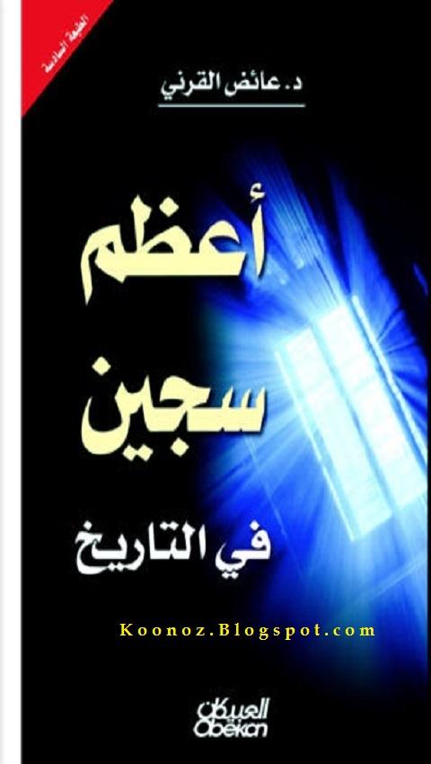 http://www.koonoz.blogspot.com/2016/02/a3dhamou-sajin-pdf.html