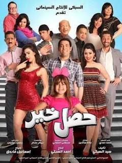 فيلم حصل خير سعد الصغير وايتن عامر